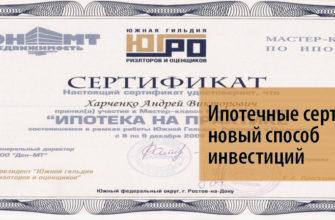 Ипотечные сертификаты: как приобрести недвижимость