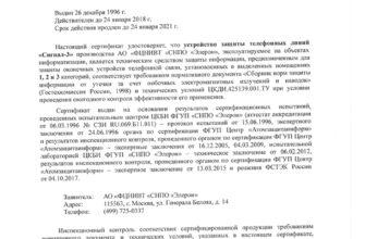 Приказ ФСТЭК России от 29 апреля 2021 г. N 77 - ФСТЭК России