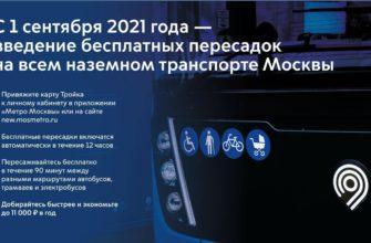 С 1 сентября 2021 года — введение бесплатных пересадок на всем наземном транспорте Москвы - Единый Транспортный Портал
