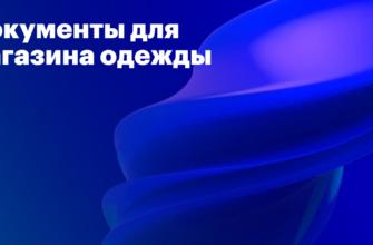 Сертификация одежды в России – Обязательные и добровольные сертификаты на одежду