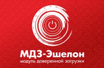 Программное обеспечение «МДЗ-Эшелон» успешно прошло инспекционный контроль в системе сертификации Минобороны России!