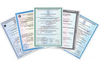 Сертификация продукции, обязательная сертификация продукции, продукция подлежащая обязательной сертификации