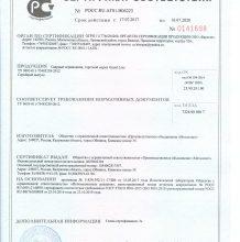 Сертификат на дорожные ограждения –  помощь в сертификации