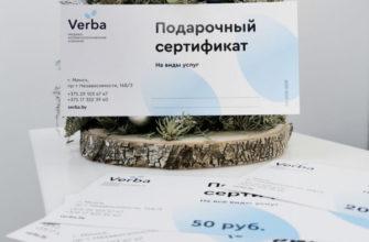 Программа лояльности   Отель «Верба»