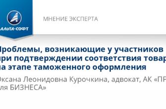 Проблемы, возникающие у участников ВЭД при подтверждении соответствия товаров на этапе таможенного оформления - Мнение эксперта от 26.11.2019   Альта-Софт