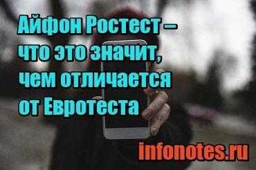 iPhone Ростест: что это значит и чем отличается от Евротест