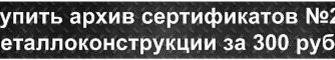 Сертификаты соответствия на трубы и фитинги производства компании Политэк
