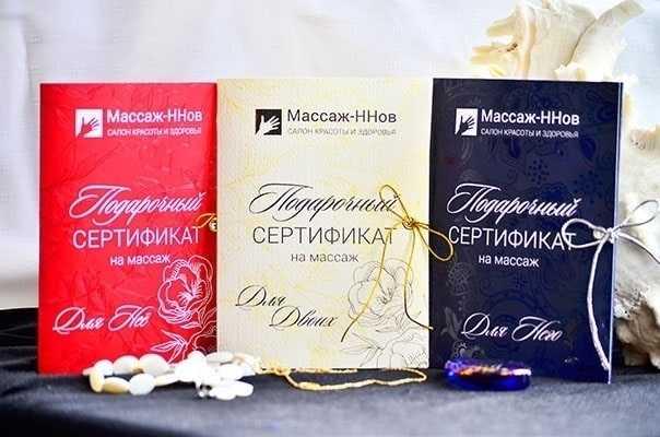 """Подарочные сертификаты на массаж в салоне """"Формула красоты"""""""
