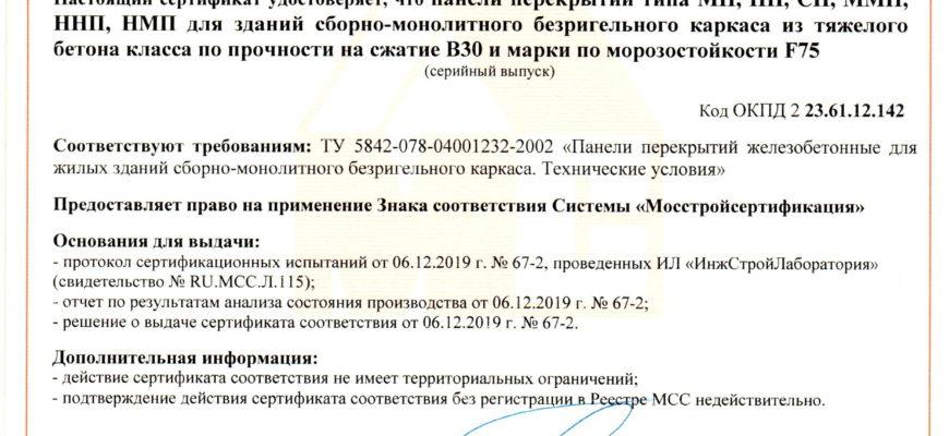Мосстройсертификация / Сертификация / Порядок выдачи сертификатов соответствия / Сертификат на бетонные изделия