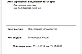 Корневые сертификаты казначейства