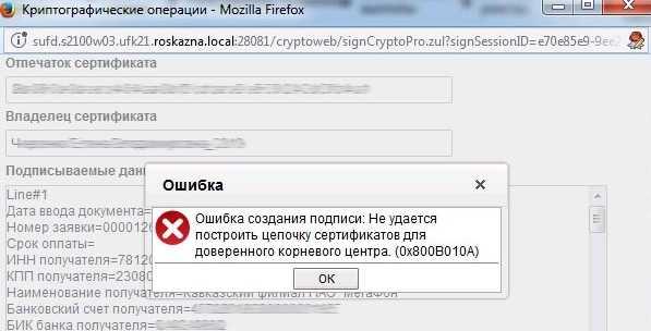 Ошибки в работе КриптоПро браузер плагин