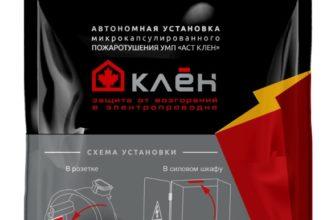 УМП АСТ КЛЕН-50 - МГП Сервис