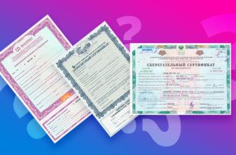 Сберегательный сертификат (банковский сертификат): особенности