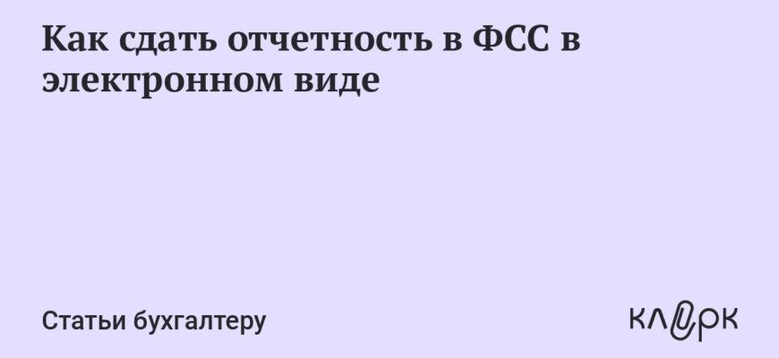 Обновлен сертификат открытого ключа подписи уполномоченного лица ФСС РФ - БУХ.1С, сайт в помощь бухгалтеру