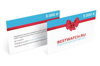 Купить подарочный сертификат  номиналом 3000 рублей