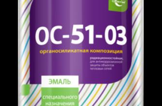ОС-51-03 ТУ84−725−78