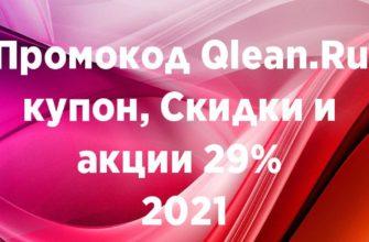 Промокоды Qlean ⇒ Скидки до 41% ⇒ Купоны и акции сентября 2021 —