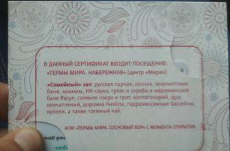 Подарочные сертификаты купить в Сосновом Боре -
