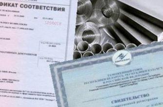Сертификат на нержавейку, нержавеющую сталь в Москве - Делотест