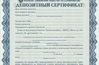 Сберегательный сертификат. Что это такое простыми словами? | Финансы для Людей