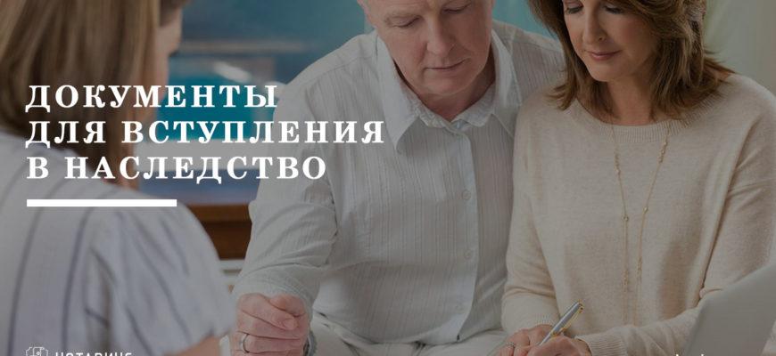 Методические рекомендации по оформлению наследственных прав (утв. решением Правления Федеральной нотариальной палаты от 25 марта 2019г., протокол №03/19)