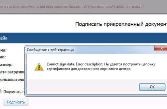 1С-ЭДО Ошибка при получении свойства сертификата (0x00000000)