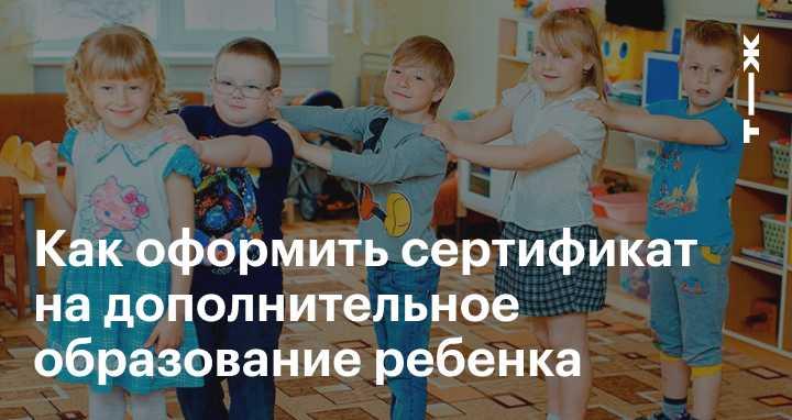 Мобильное приложение «ОНФ. Сертификат» делает проще использование именных сертификатов на допобразование — Регионы России