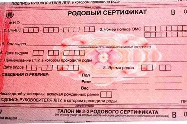 Куда отдавать после родов родовой сертификат: особенности и порядок процедуры в 2021 году
