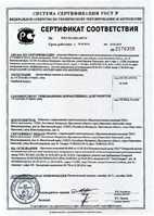 Сертификат соответствия на пенополиуретан