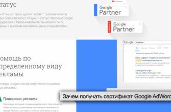 4 причины получить сертификат Google AdWords