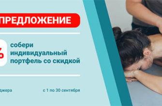 Курсы профессионального массажа в Москве. Лучшие цены и отзывы - МИВМ