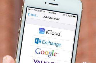 Как настроить учетные записи Exchange на вашем iPhone, iPad или iPod touch |