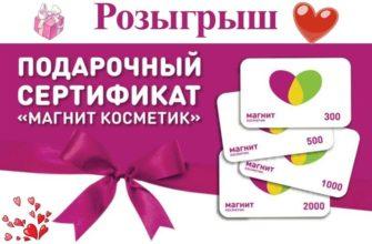 Подарочная карта МАГНИТ КОСМЕТИК   - купить сертификат по цене от 300 р  в СПБ