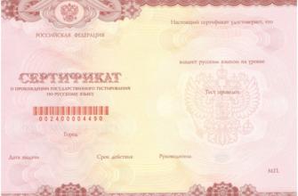 Экзамен на ВНЖ в г.Саратов - ГОСТЕСТ.РФ
