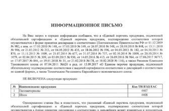 Информация о сертификации шпона и пиломатериалов