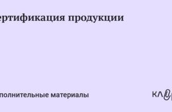 Сертификат соответствия на продукты питания - правила и алгоритм оформления в России