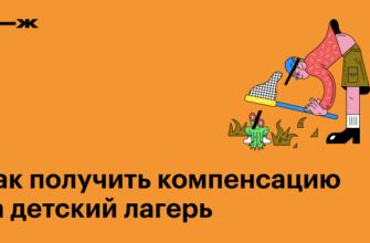 ТОП вопросов о бюджетной поддержке на приобретение путевки в детский лагерь - Министерство социального развития Пермского края