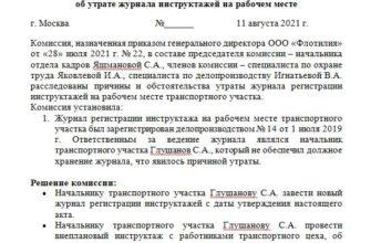 Получить сертификат ГОСТ Р ИСО 45001-2020 (OHSAS 18001)