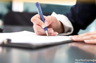 Приложение 6  (обязательное). Правила заполнения бланка сертификата соответствия на услугу | ГАРАНТ