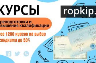 «РОПКиП» курс - Организация образовательного процесса для детей с ОВЗ в условиях реализации ФГОС