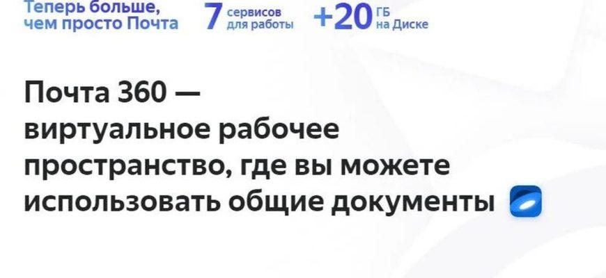 Бонусы и скидки каршеринга Яндекс Драйв