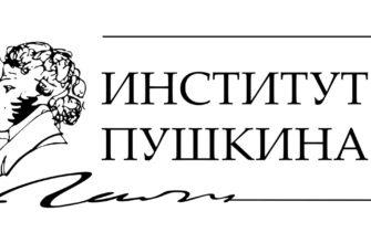 Экзамен по приёму в гражданство Российской Федерации