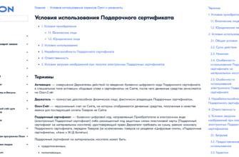 Как оплатить на Озоне сертификатом: условия оплаты подарочным сертификатом