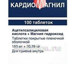 Кардиомагнил таблетки 75мг 15,2мг №100 цена от 212 руб. купить в аптеках Апрель, инструкция по применению