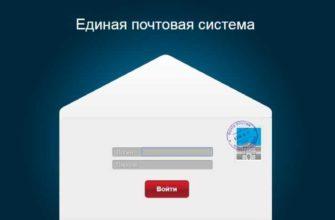 Настройка почты  - База знаний