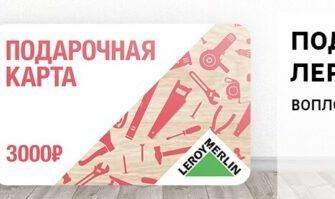 Сертификация продукции для Леруа Мерлен в Иваново