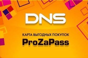 Подарочная карта DNS   - купить сертификат по цене от 500 р  в СПБ