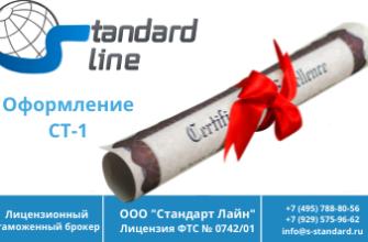 Оформление сертификата происхождения СТ 1   Узнайте что такое СТ1