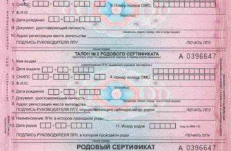 Родовой сертификат и смена фамилии - alesima - BabyPlan