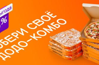 🍕 Помощь   Додо Пицца Златоуст   Сеть пиццерий №1 в России